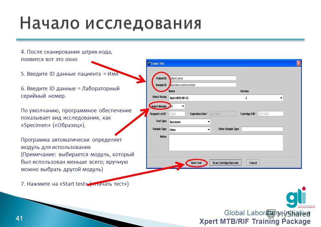 Global Laboratory Initiative Xpert MTB/RIF Training Package -41- 4. После сканирования штрих-кода, появится вот это окно 5. Введите ID данные пациента = Имя 6. Введите ID данные = Лабораторный серийный номер. По умолчанию, программное обеспечение пок
