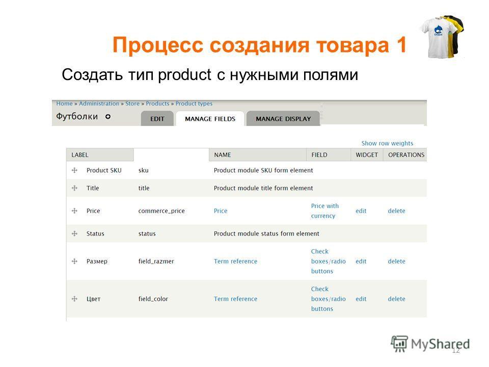 12 Процесс создания товара 1 Создать тип product с нужными полями