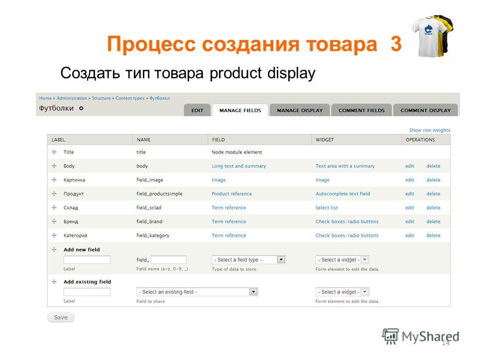 14 Процесс создания товара 3 Создать тип товара product display