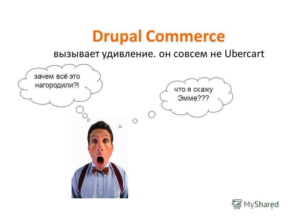 Drupal Commerce вызывает удивление. он совсем не Ubercart 3 зачем всё это нагородили?! что я скажу Эмме???