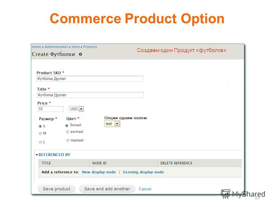 Commerce Product Option 23 Создаем один Продукт «футболка»