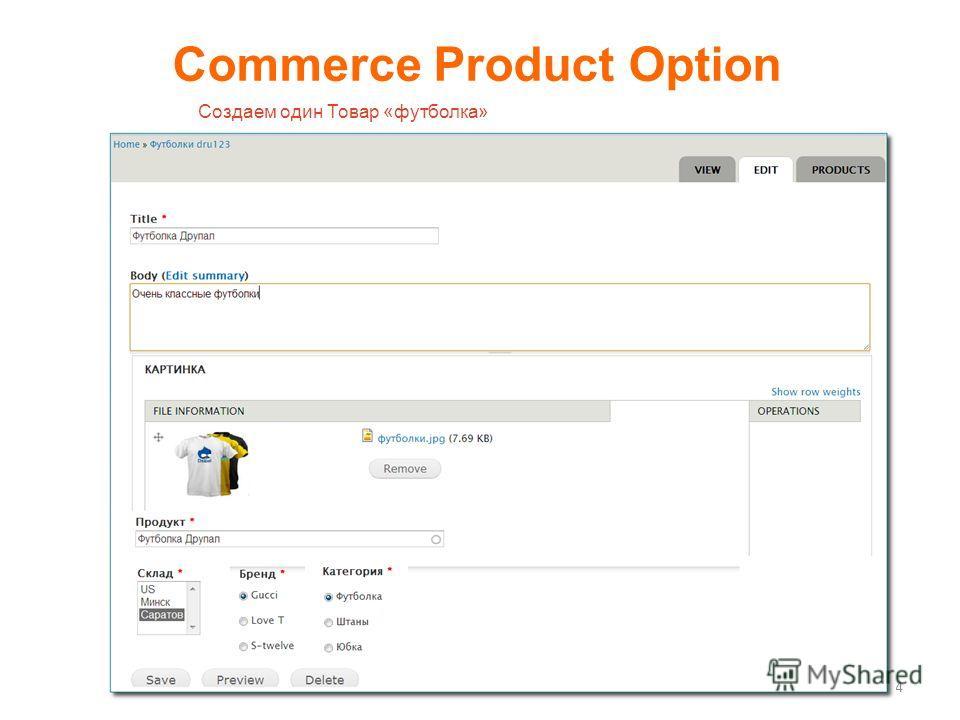 Commerce Product Option 24 Создаем один Товар «футболка»