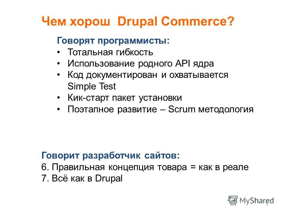 5 Чем хорош Drupal Commerce? Говорят программисты: Тотальная гибкость Использование родного API ядра Код документирован и охватывается Simple Test Кик-старт пакет установки Поэтапное развитие – Scrum методология Говорит разработчик сайтов: 6. Правиль