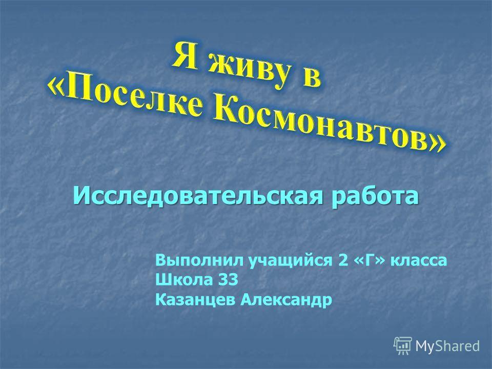 Исследовательская работа Выполнил учащийся 2 «Г» класса Школа 33 Казанцев Александр