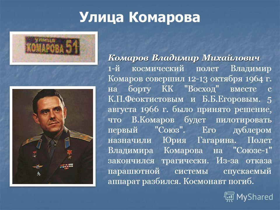Комаров Владимир Михайлович 1-й космический полет Владимир Комаров совершил 12-13 октября 1964 г. на борту КК