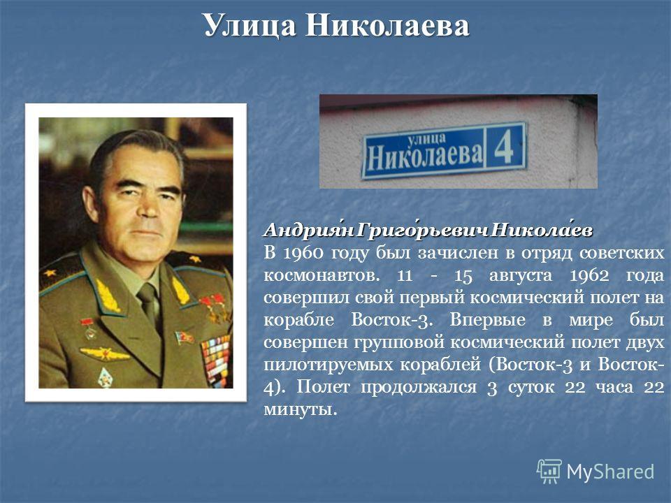 Андриян Григорьевич Николаев В 1960 году был зачислен в отряд советских космонавтов. 11 - 15 августа 1962 года совершил свой первый космический полет на корабле Восток-3. Впервые в мире был совершен групповой космический полет двух пилотируемых кораб