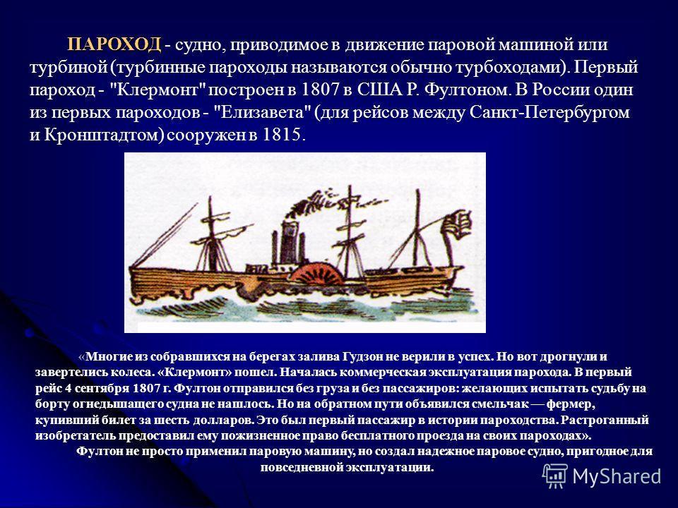 ПАРОХОД ПАРОХОД - судно, приводимое в движение паровой машиной или турбиной (турбинные пароходы называются обычно турбоходами). Первый пароход -