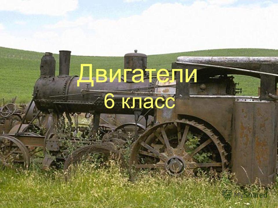 Двигатели 6 класс