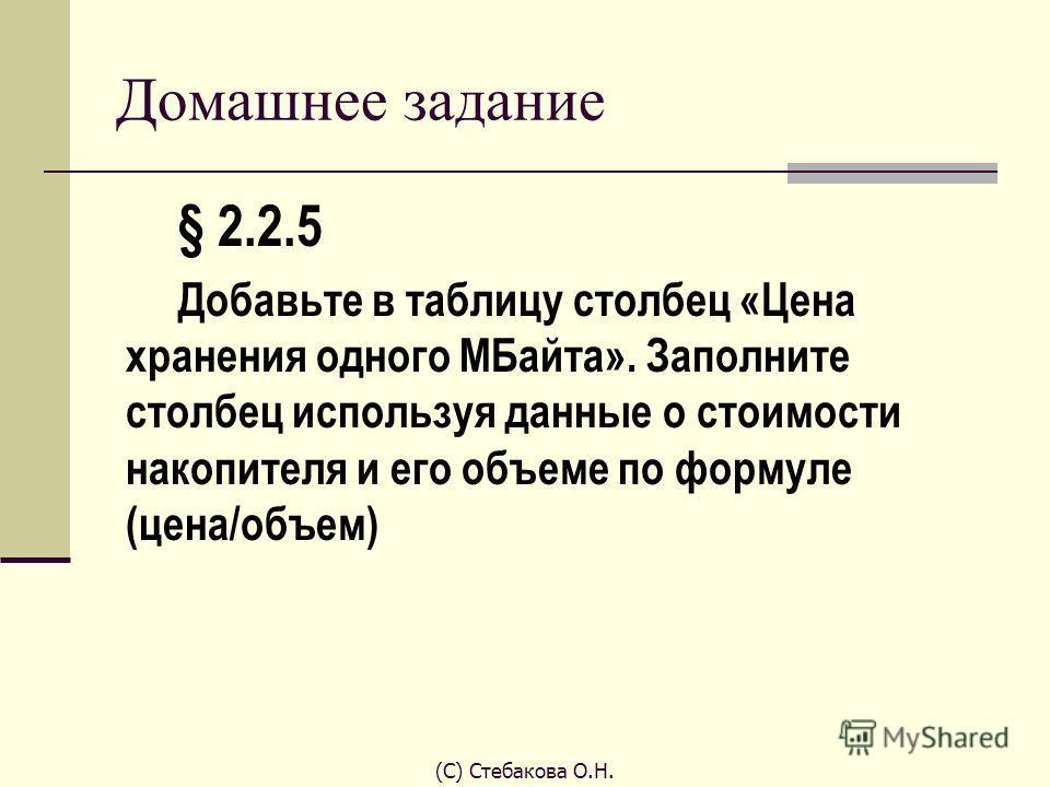 Домашнее задание § 2.2.5 Добавьте в таблицу столбец «Цена хранения одного МБайта». Заполните столбец используя данные о стоимости накопителя и его объеме по формуле (цена/объем) (С) Стебакова О.Н.