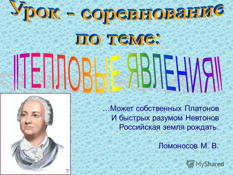 …Может собственных Платонов И быстрых разумом Невтонов Российская земля рождать. Ломоносов М. В.