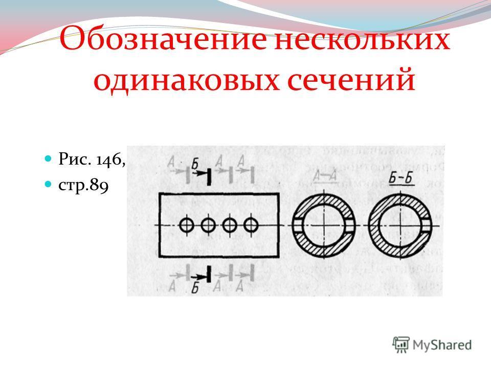 Обозначение нескольких одинаковых сечений Рис. 146, стр.89