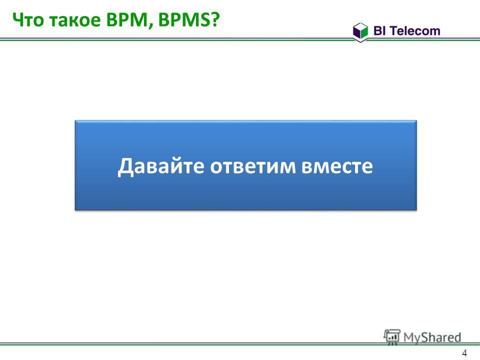 4 Что такое BPM, BPMS? Давайте ответим вместе