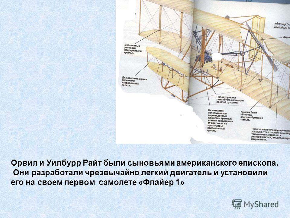 Орвил и Уилбурр Райт были сыновьями американского епископа. Они разработали чрезвычайно легкий двигатель и установили его на своем первом самолете «Флайер 1»