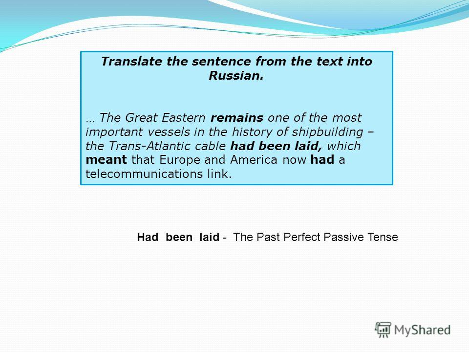 Translate the sentence from the text into Russian. … The Great Eastern remains one of the most important vessels in the history of shipbuilding – the Trans-Atlantic cable had been laid, which meant that Europe and America now had a telecommunications
