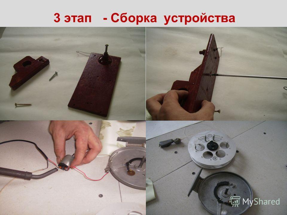 3 этап - Сборка устройства