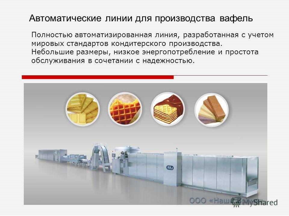 Автоматические линии для производства вафель Полностью автоматизированная линия, разработанная с учетом мировых стандартов кондитерского производства. Небольшие размеры, низкое энергопотребление и простота обслуживания в сочетании с надежностью. ООО