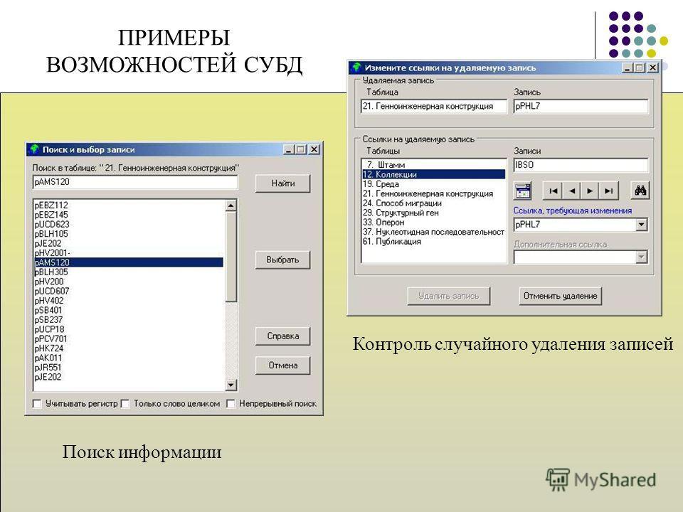 ПРИМЕРЫ ВОЗМОЖНОСТЕЙ СУБД Контроль случайного удаления записей Поиск информации