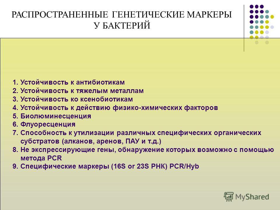 1. Устойчивость к антибиотикам 2. Устойчивость к тяжелым металлам 3. Устойчивость ко ксенобиотикам 4. Устойчивость к действию физико-химических факторов 5. Биолюминесценция 6. Флуоресценция 7. Способность к утилизации различных специфических органиче