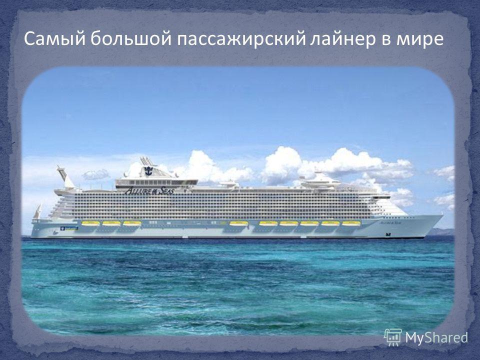 Cамый большой пассажирский лайнер в мире