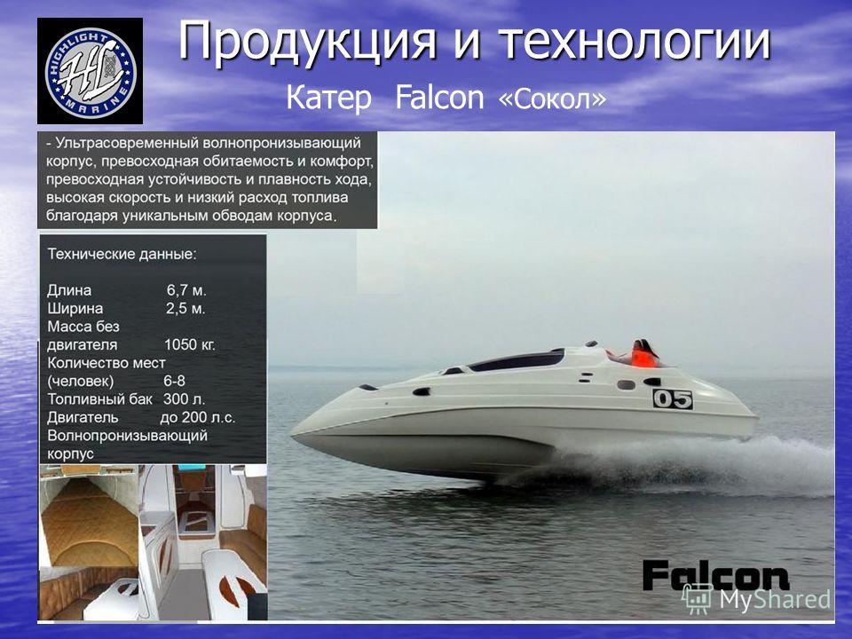 Катер Falcon «Сокол» Продукция и технологии Продукция и технологии