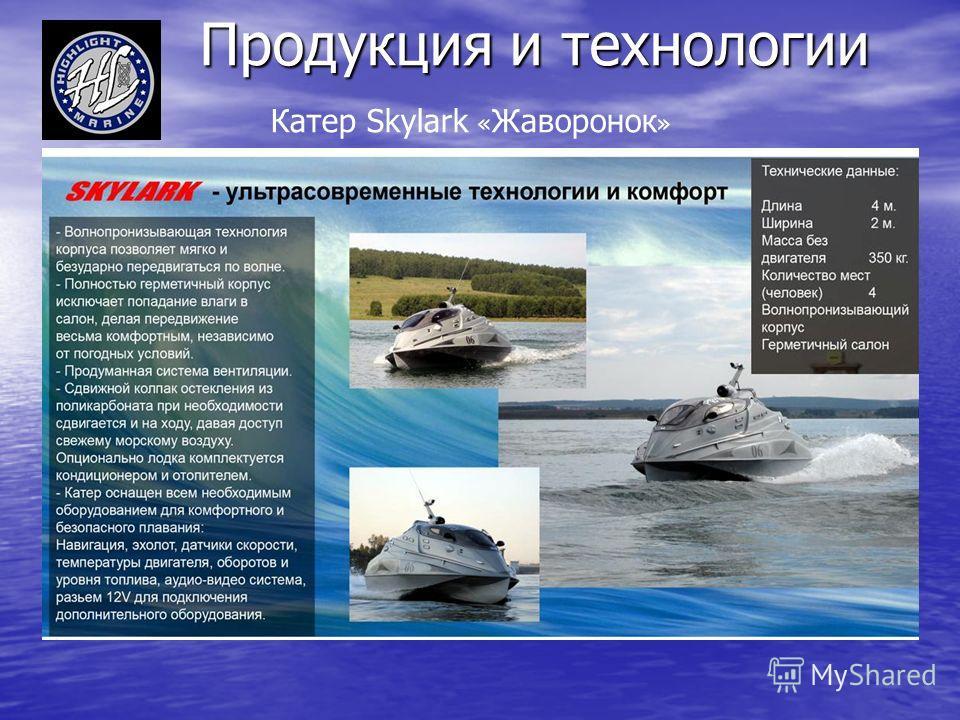 Катер Skylark « Жаворонок » Продукция и технологии Продукция и технологии