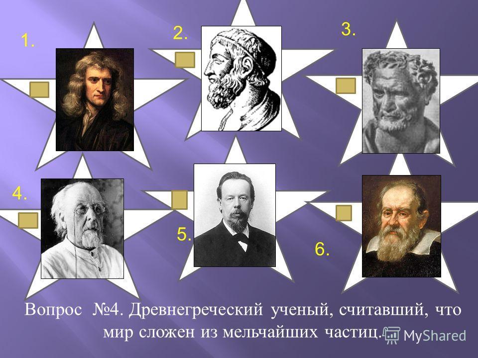 Вопрос 3. Один из крупнейших физиков и математиков мира. Он сформулировал основные законы механического движения. 1. 6. 5. 4. 2. 3.