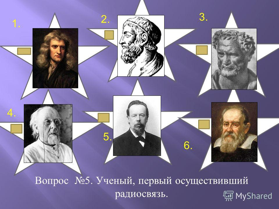 Вопрос 4. Древнегреческий ученый, считавший, что мир сложен из мельчайших частиц. 1. 6. 5. 4. 2. 3.
