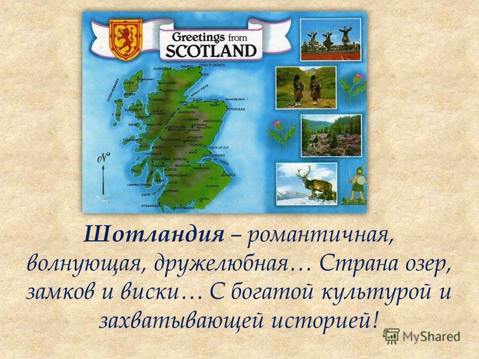 Шотландия – романтичная, волнующая, дружелюбная… Страна озер, замков и виски… С богатой культурой и захватывающей историей!