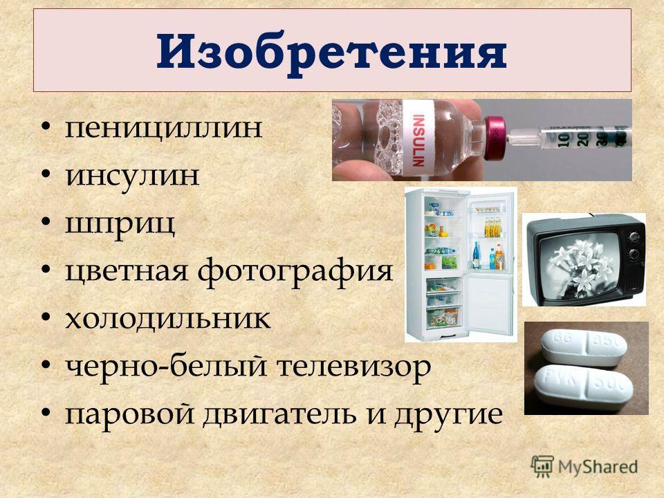 Изобретения пенициллин инсулин шприц цветная фотография холодильник черно-белый телевизор паровой двигатель и другие