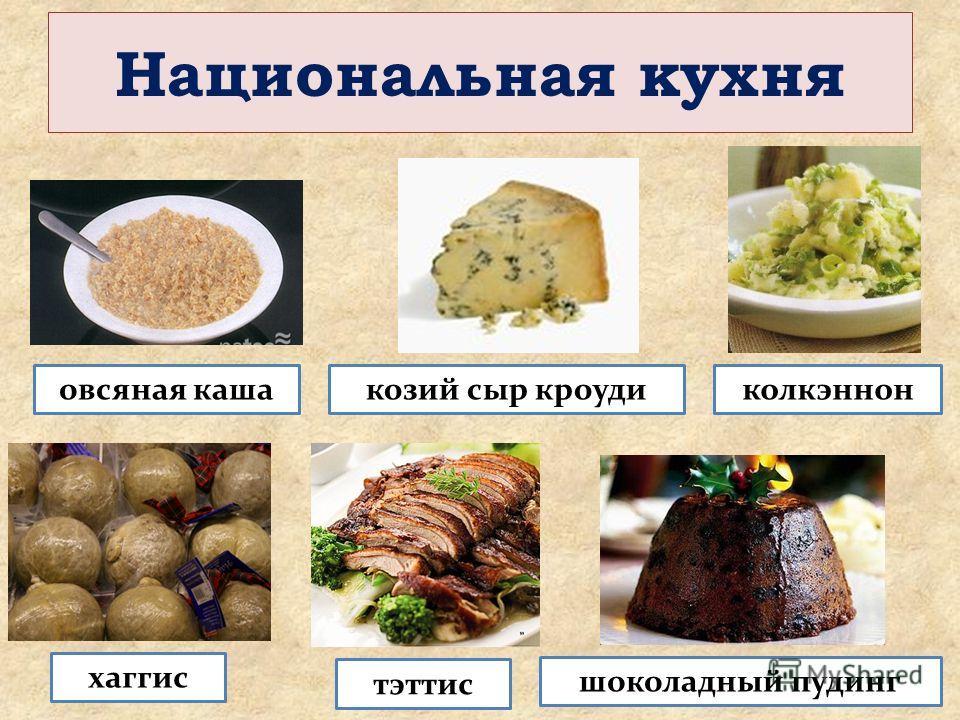 Национальная кухня хаггис колкэннон тэттис козий сыр кроуди шоколадный пудинг овсяная каша