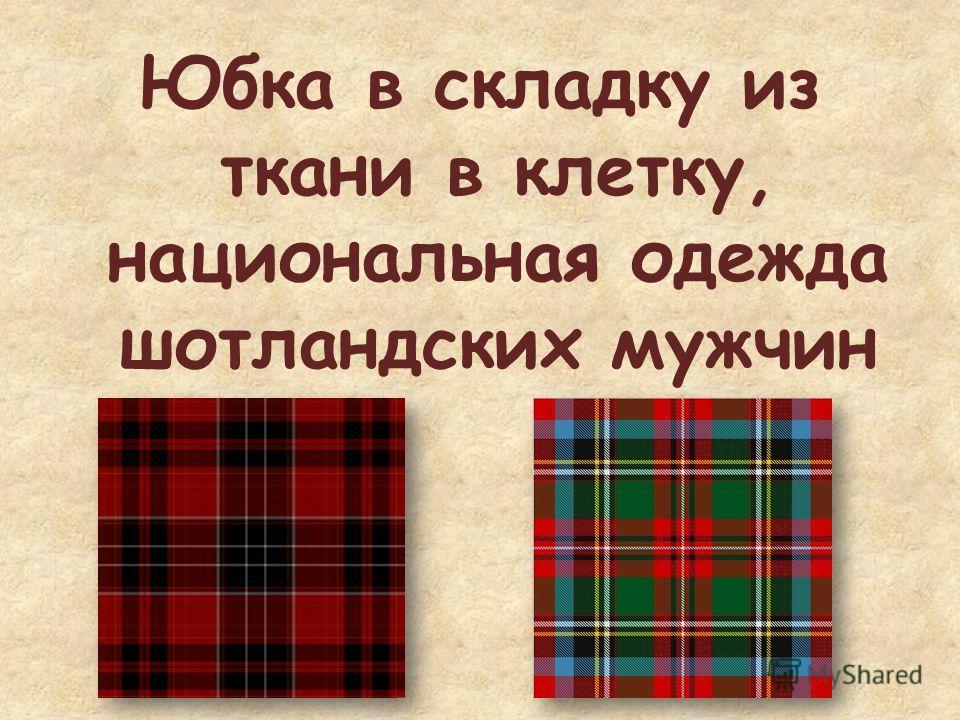 Юбка в складку из ткани в клетку, национальная одежда шотландских мужчин