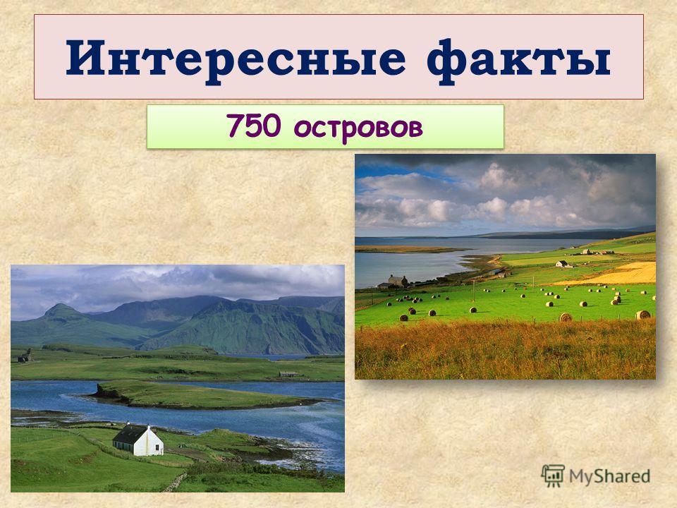 Интересные факты 750 островов