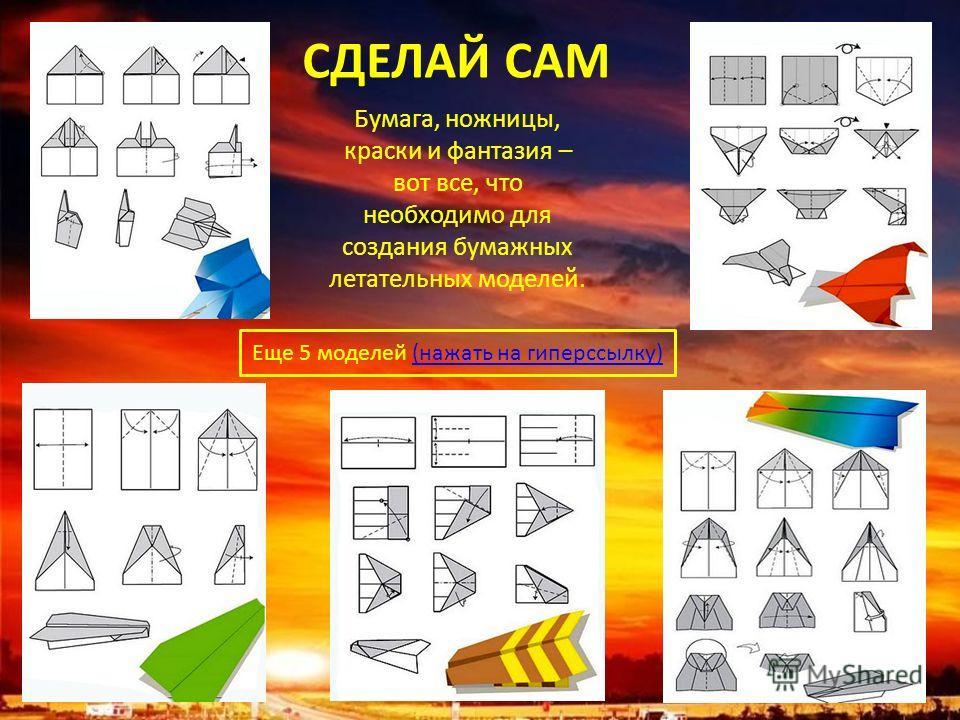 СДЕЛАЙ САМ Бумага, ножницы, краски и фантазия – вот все, что необходимо для создания бумажных летательных моделей. Еще 5 моделей (нажать на гиперссылку)