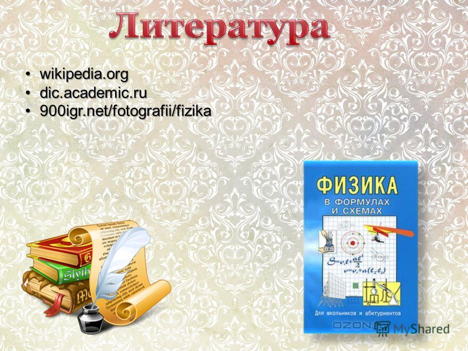 wikipedia.orgwikipedia.org dic.academic.rudic.academic.ru 900igr.net/fotografii/fizika900igr.net/fotografii/fizika