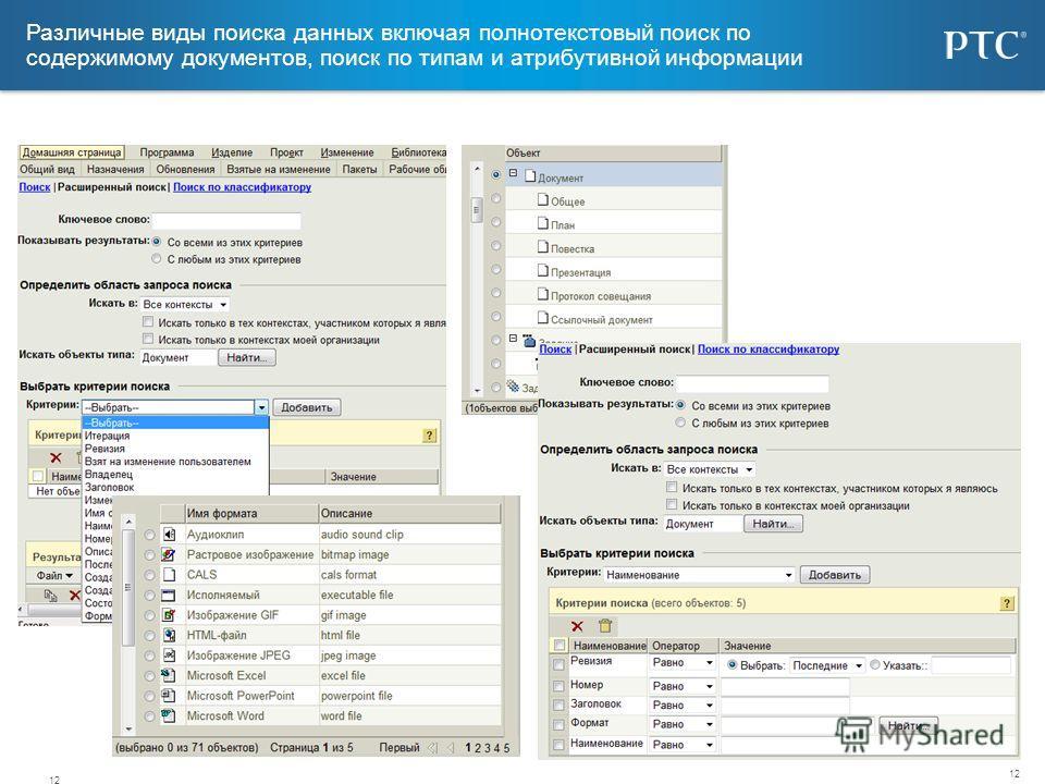 12 © 2006 PTC 12 Различные виды поиска данных включая полнотекстовый поиск по содержимому документов, поиск по типам и атрибутивной информации