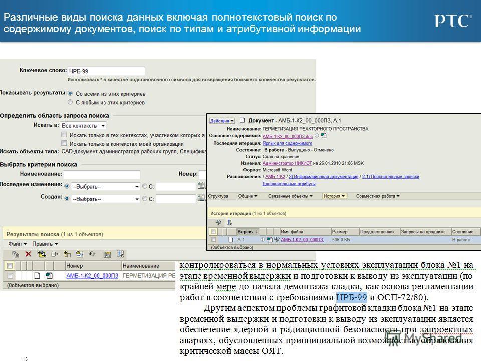 13 © 2006 PTC 13 Различные виды поиска данных включая полнотекстовый поиск по содержимому документов, поиск по типам и атрибутивной информации