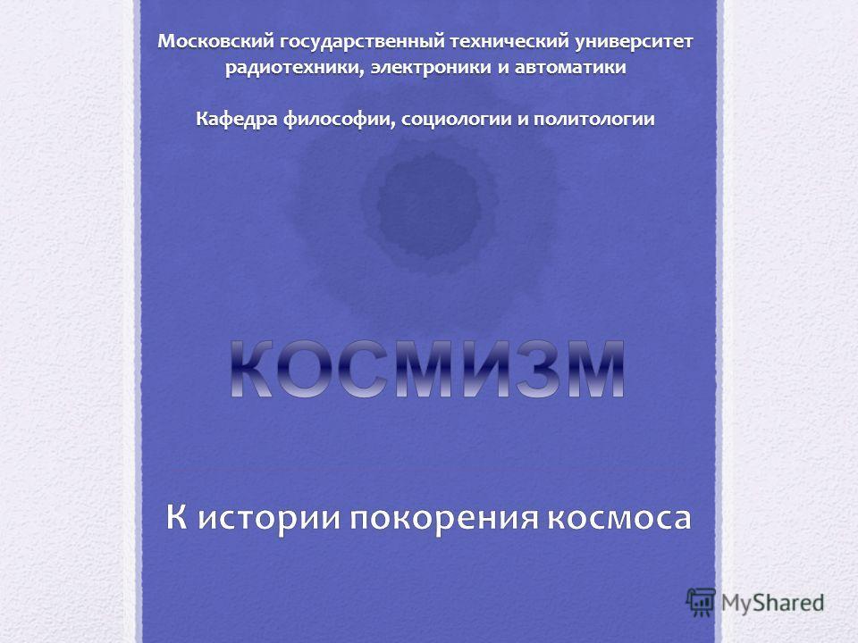 Московский государственный технический университет радиотехники, электроники и автоматики Кафедра философии, социологии и политологии