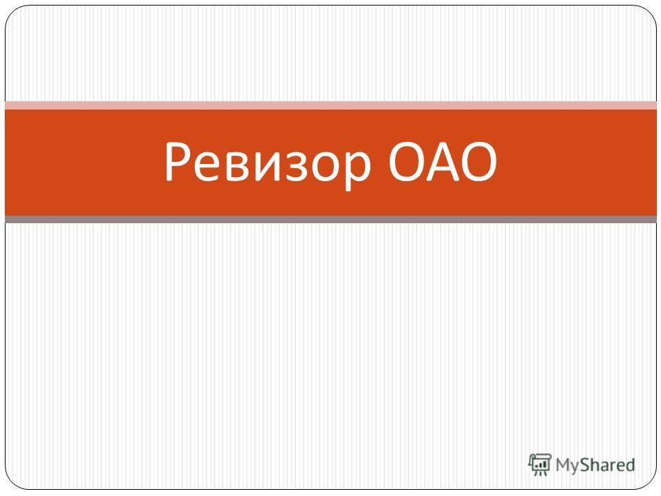 Ревизор ОАО