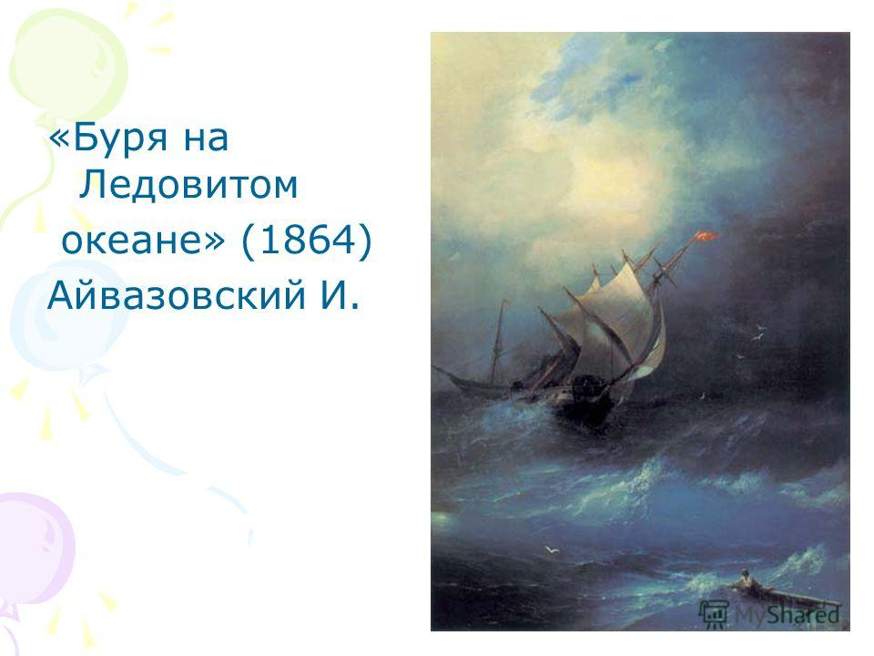 «Буря на Ледовитом океане» (1864) Айвазовский И.