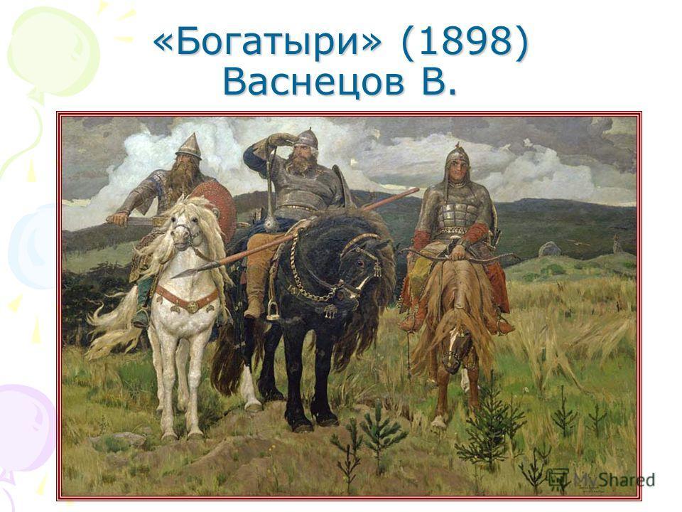 «Богатыри» (1898) Васнецов В.