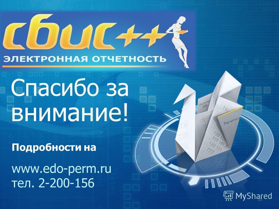 Спасибо за внимание! Подробности на www.edo-perm.ru тел. 2-200-156 15