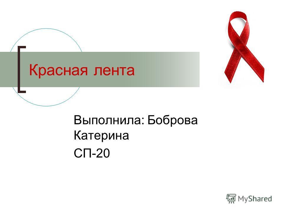 Красная лента Выполнила: Боброва Катерина СП-20