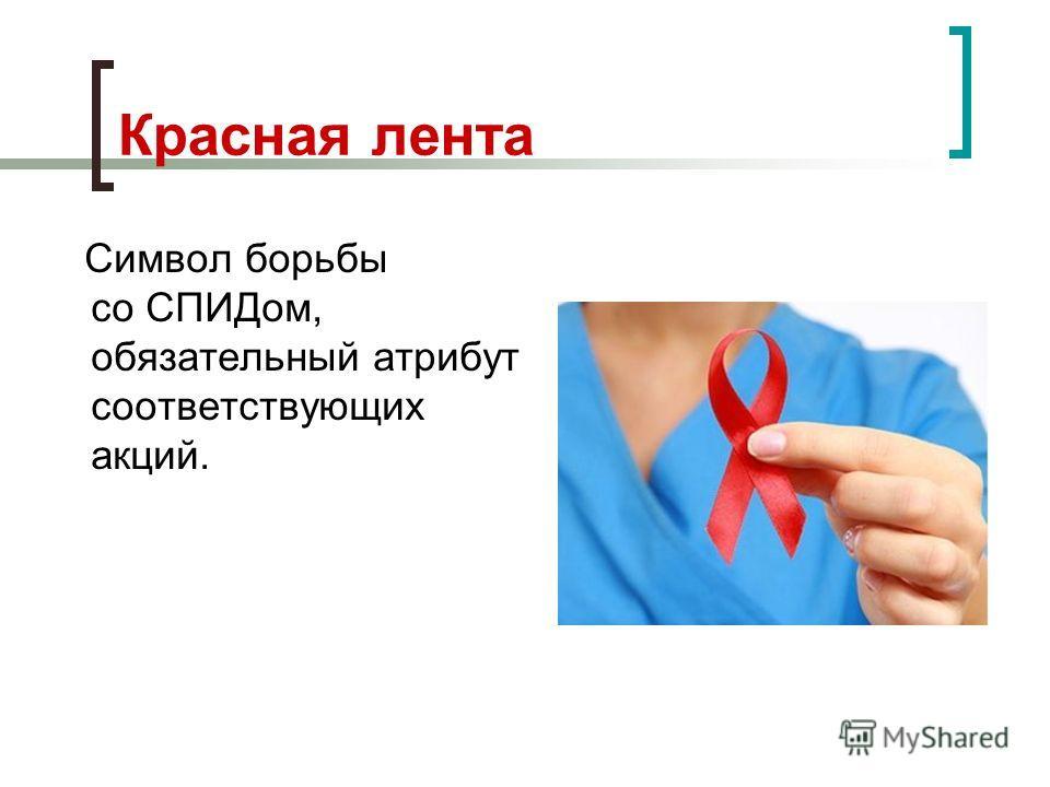 Красная лента Символ борьбы со СПИДом, обязательный атрибут соответствующих акций.