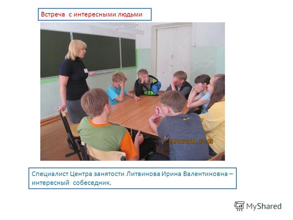 Специалист Центра занятости Литвинова Ирина Валентиновна – интересный собеседник. Встреча с интересными людьми