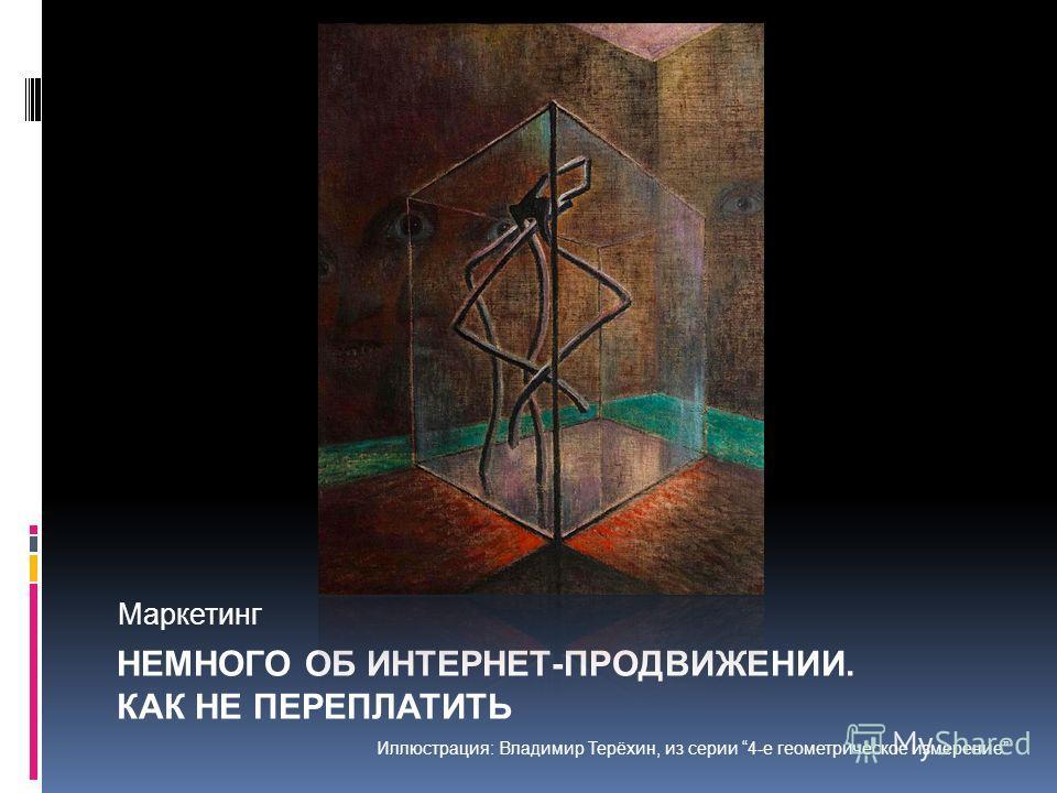 Иллюстрация: Владимир Терёхин, из серии 4-е геометрическое измерение НЕМНОГО ОБ ИНТЕРНЕТ-ПРОДВИЖЕНИИ. КАК НЕ ПЕРЕПЛАТИТЬ Маркетинг