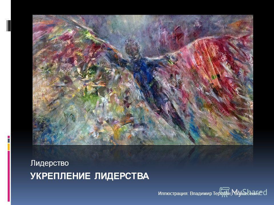 Иллюстрация: Владимир Терёхин, Вознесение УКРЕПЛЕНИЕ ЛИДЕРСТВА Лидерство