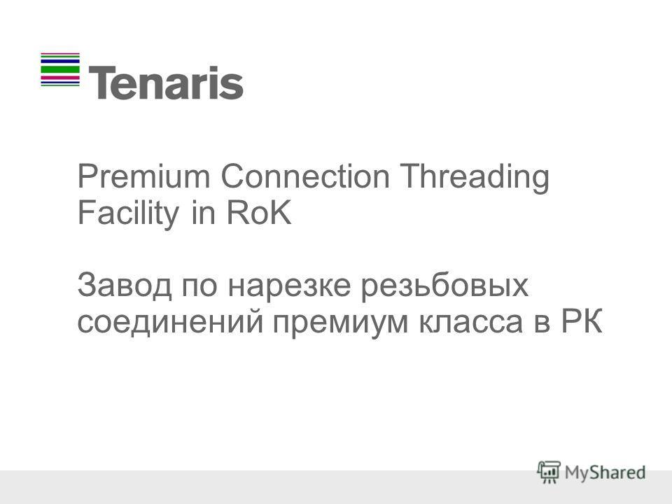 Premium Connection Threading Facility in RoK Завод по нарезке резьбовых соединений премиум класса в РК