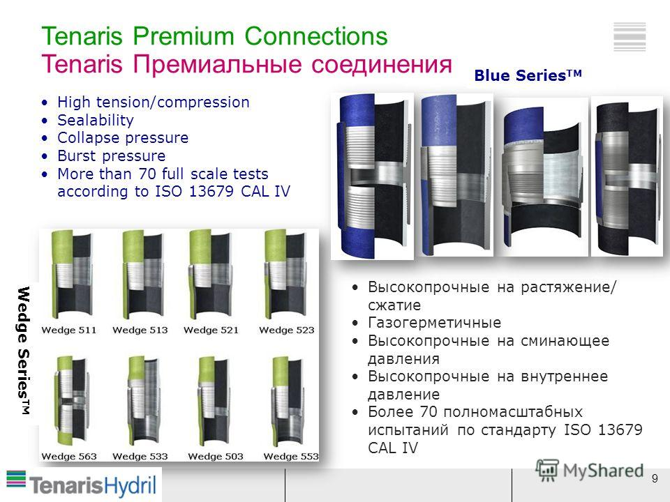 9 Tenaris Premium Connections Tenaris Премиальные соединения High tension/compression Sealability Collapse pressure Burst pressure More than 70 full scale tests according to ISO 13679 CAL IV Высокопрочные на растяжение/ сжатие Газогерметичные Высокоп