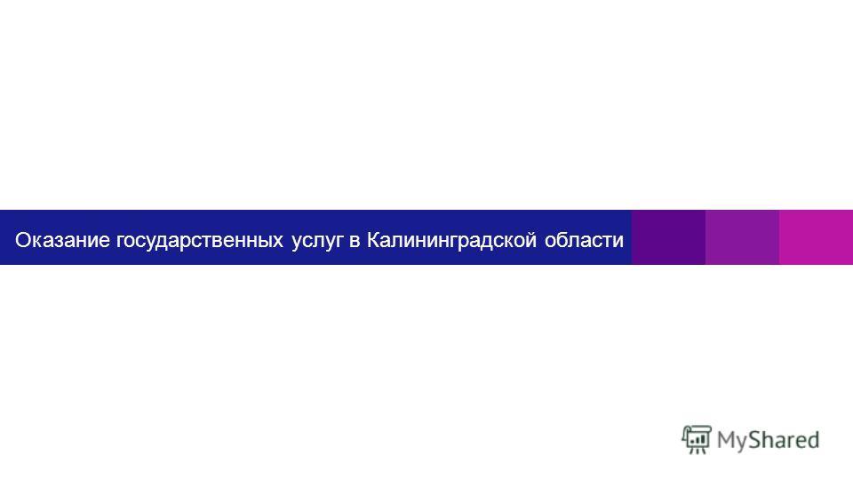 Оказание государственных услуг в Калининградской области