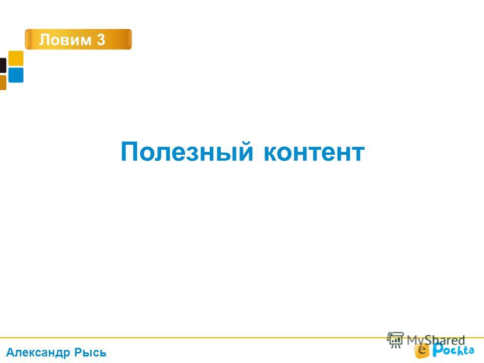 Ловим 3 Полезный контент Александр Рысь